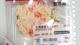 北海道産きたあかりのポテトサラダ