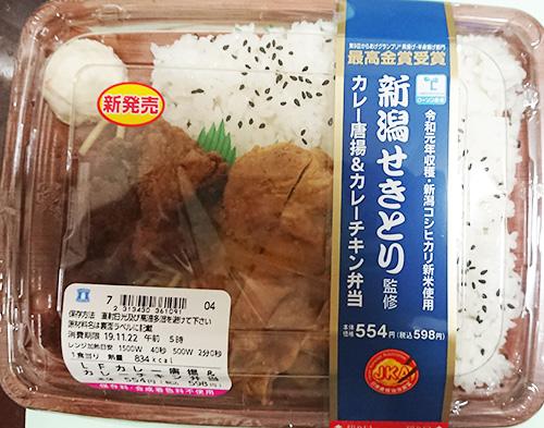 カレー唐揚げ&カレーチキン弁当