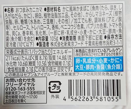 おつまみカニカマの原材料名と成分表示