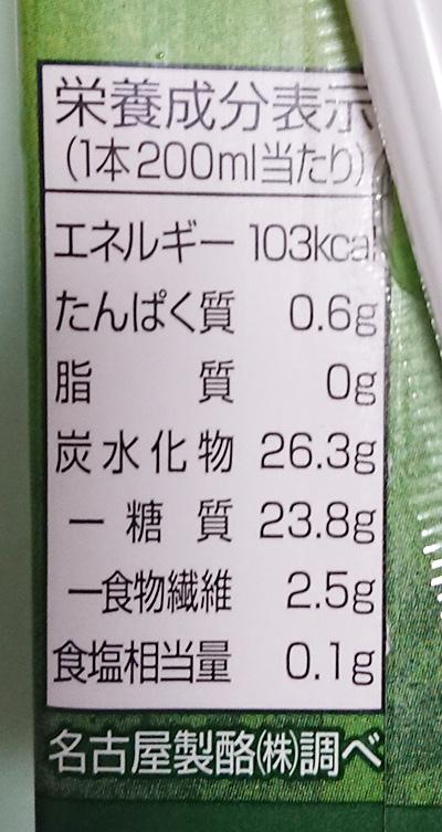 キウイブレンドの栄養成分表示