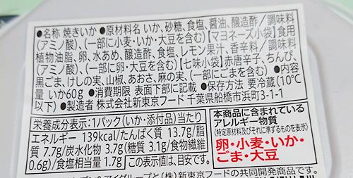 「焼きいか」の原材料名と栄養成分表示