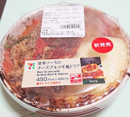 甘辛ソースのチーズプルコギ風ドリア