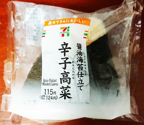 醤油海苔仕立て 辛子高菜