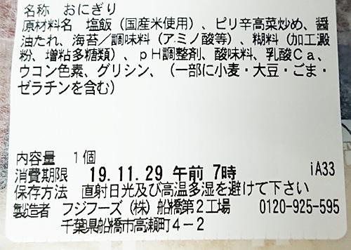 「醤油海苔仕立て 辛子高菜」の原材料表