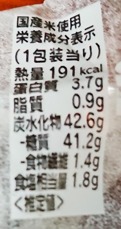 「醤油海苔仕立て 辛子高菜」の栄養成分表示