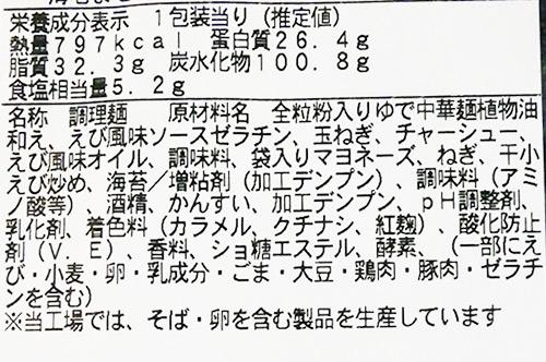 「海老まぜそば(汁なし)」の栄養成分表示と原材料名