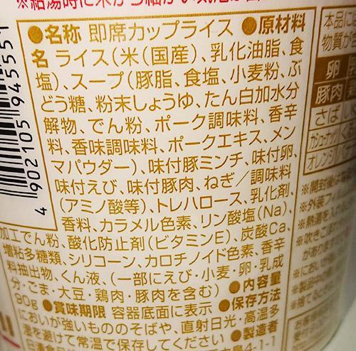 カップヌードルぶっこみ飯の原材料名
