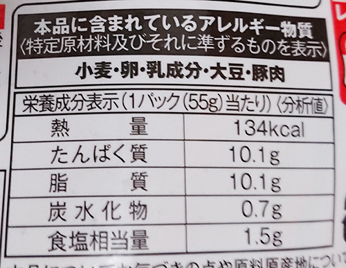 やきとんの栄養成分表示