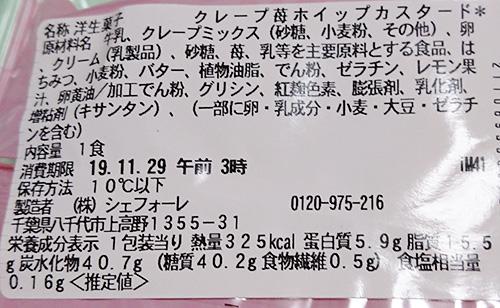 「もっちりクレープ 苺ソース&ホイップ&カスタード」の原材料と栄養成分表示