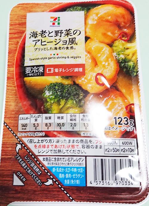 海老と野菜のアヒージョ風