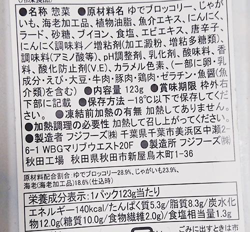 「海老と野菜のアヒージョ風」の原材料名と栄養成分表示
