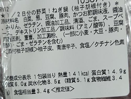「そばつゆ仕立てのねぎ鍋」の原材料と栄養成分表示