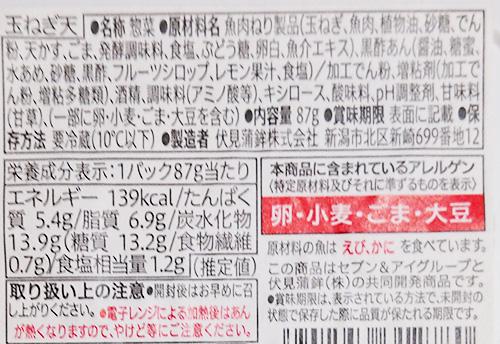 「黒酢あんかけ 玉ねぎ天」の原材料名と栄養成分表示