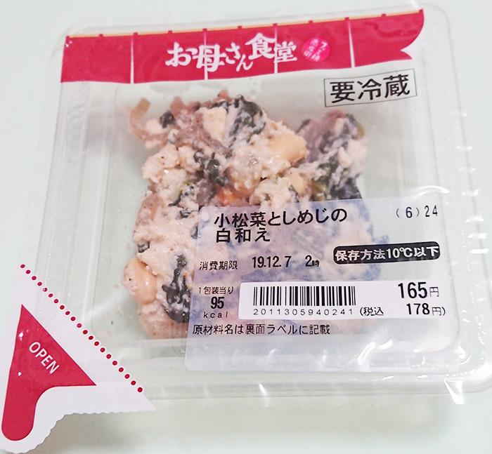 小松菜としめじの白和え