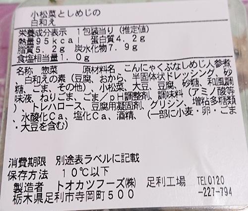 「小松菜としめじの白和え」の栄養成分表示と原材料名