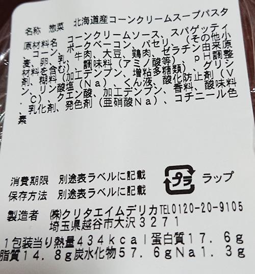 「北海道産コーンクリームスープパスタ」の原材料名