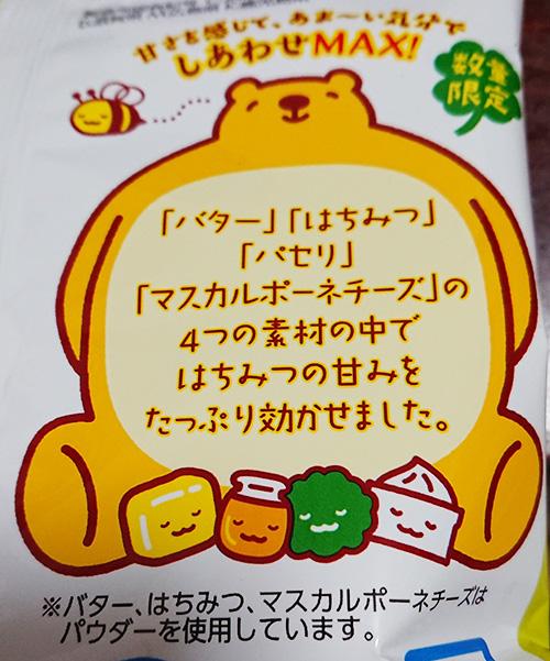 「しあわせMAXバター味」の裏面の写真