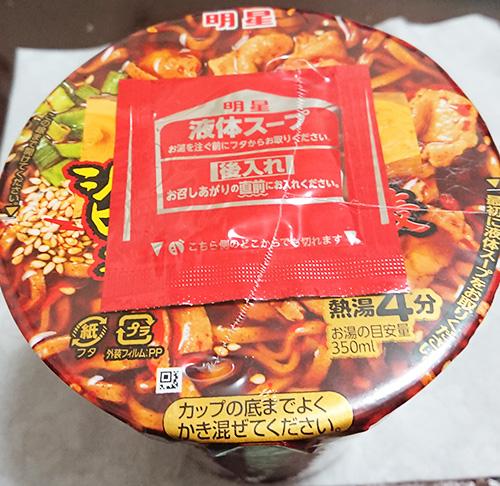 「シビ辛ラー油肉蕎麦」を上から撮った写真