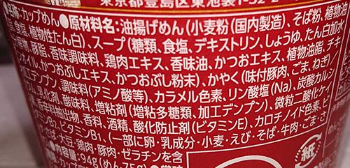 「シビ辛ラー油肉蕎麦」の原材料名