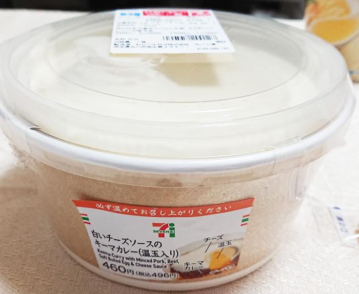 白いチーズソースのキーマカレー(温玉付き)