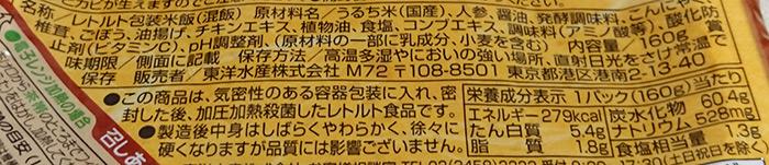 「ふっくら五目釜めし」の原材料名と栄養成分表示
