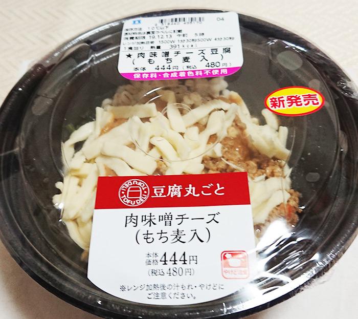 肉味噌チーズ(もち麦入り)