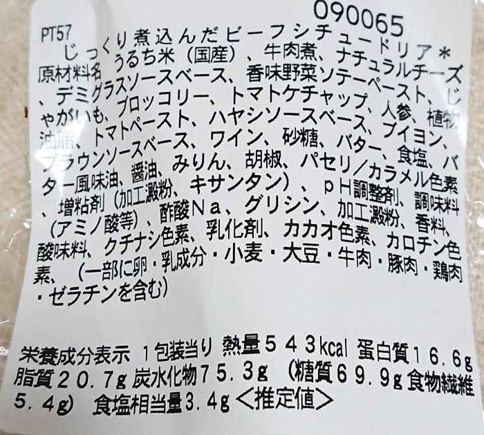 「じっくり煮込んだビーフシチュードリア」の原材料名と栄養成分表示