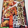 痺れる辛さ!マジ麻婆豆腐「Sozaiのまんま 麻婆豆腐のまんま」UHA味覚糖