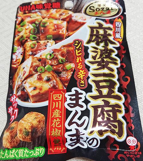 Sozaiのまんま 麻婆豆腐のまんま
