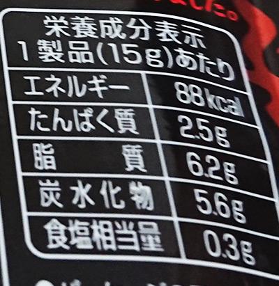 「Sozaiのまんま 麻婆豆腐のまんま」の栄養成分表示