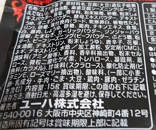「Sozaiのまんま 麻婆豆腐のまんま」の原材料名