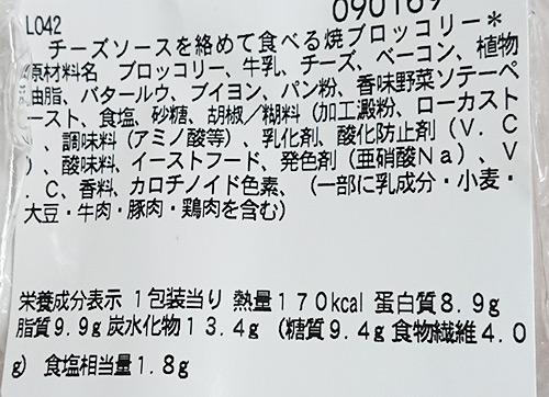 「チーズソースを絡めて食べる焼きブロッコリー」の原材料名と栄養成分表示