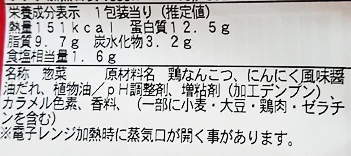 「やげん軟骨にんにく醤油焼き」の原材料名と栄養成分表示