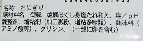 「新潟県産コシヒカリおむすび 直火焼き天然真鯛」の原材料名