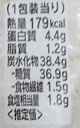 「新潟県産コシヒカリおむすび 直火焼き天然真鯛」の栄養成分表示