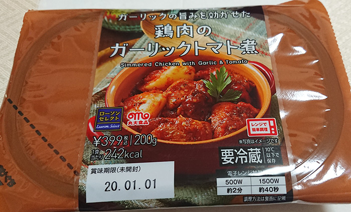鶏肉のガーリックトマト煮