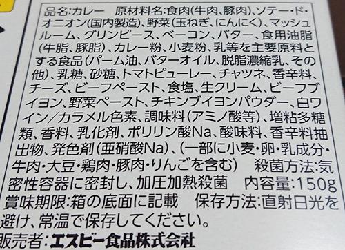 「噂の名店湘南ドライカレー」の原材料名