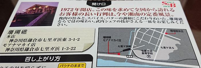 珊瑚礁の店舗説明や地図が書かれた写真