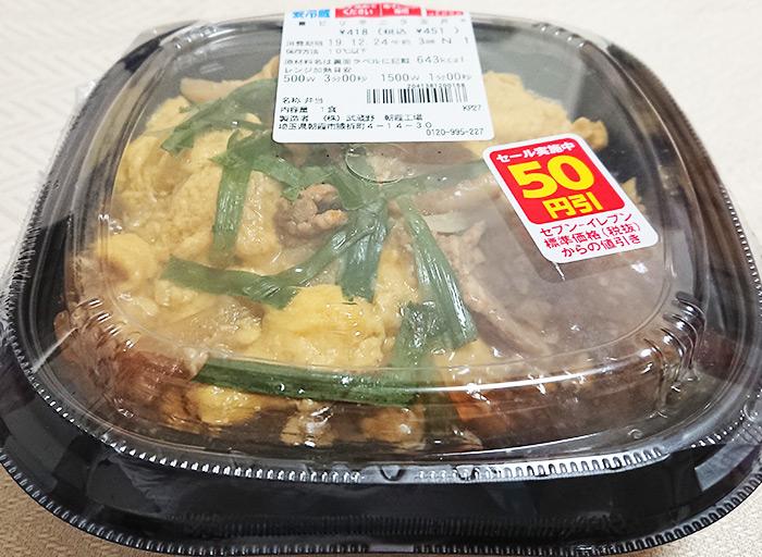 ピリ辛ニラ玉丼