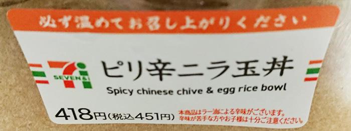 ピリ辛ニラ玉丼の横にあったシール写真