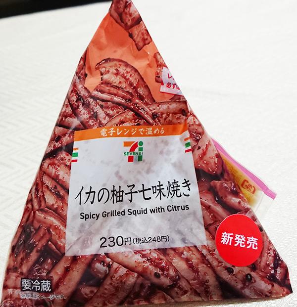 イカの柚子七味焼き