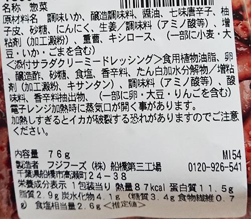 「イカの柚子七味焼き」の原材料名と栄養成分表示