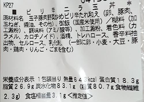 「ピリ辛ニラ玉丼」の原材料名と栄養成分表示