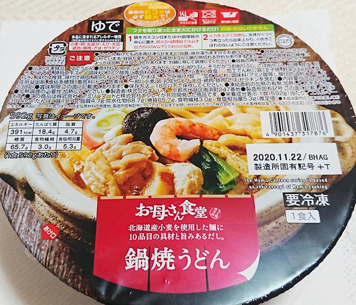 ファミリマート「鍋焼うどん」の写真