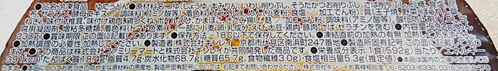 ファミリマート「鍋焼うどん」の原材料名