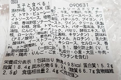 「玉子と食べる!ミートソースドリア」の原材料名と栄養成分表示