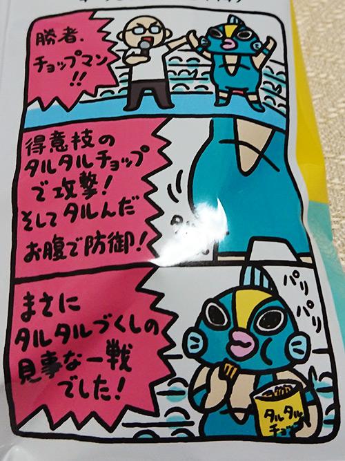 タルタルチョップのパッケージ裏にある四コマ漫画