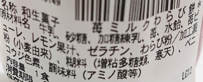 「もっちりわらび餅 苺ミルク」の原材料名