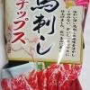 熊本のご当地スナック「馬刺しチップス」を食べてみる