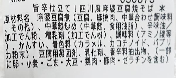 「旨辛仕立て!四川風麻婆豆腐焼そば」の原材料名
